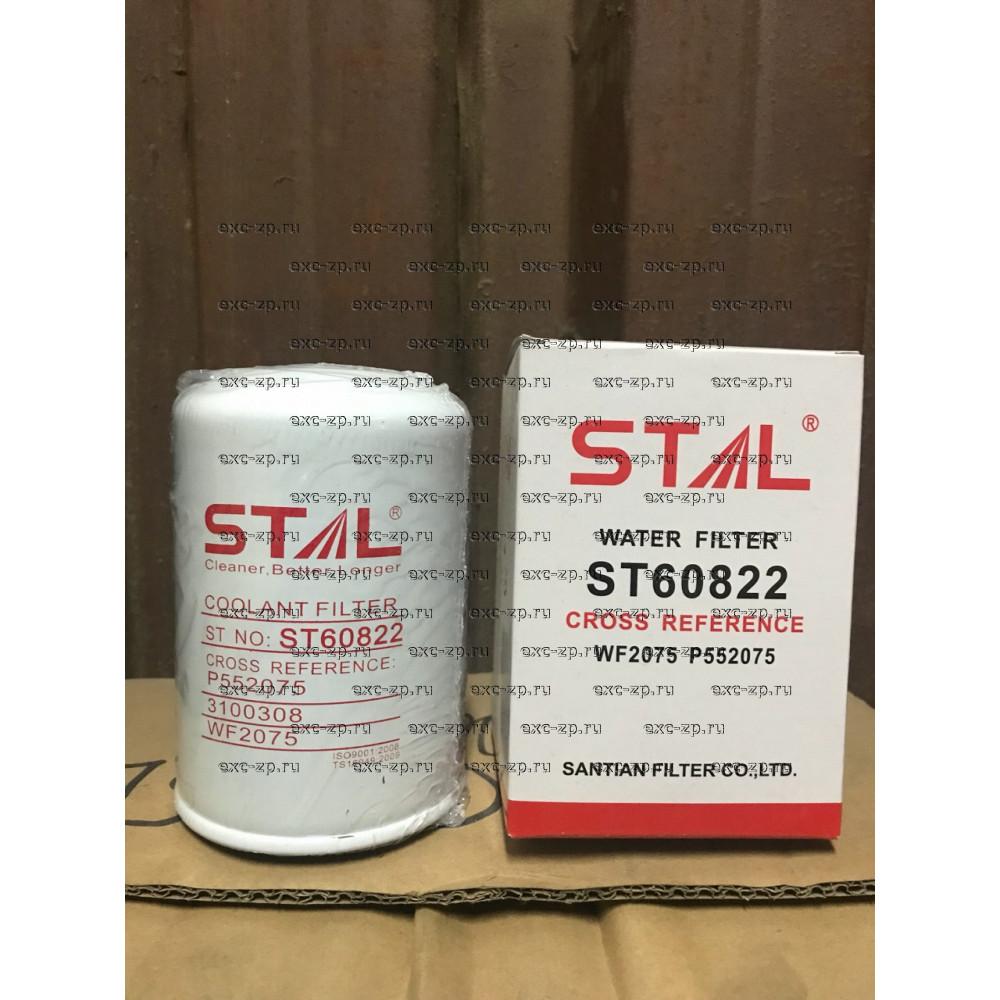 Фильтр водяной ST60822/ST60829/SX829/SX822