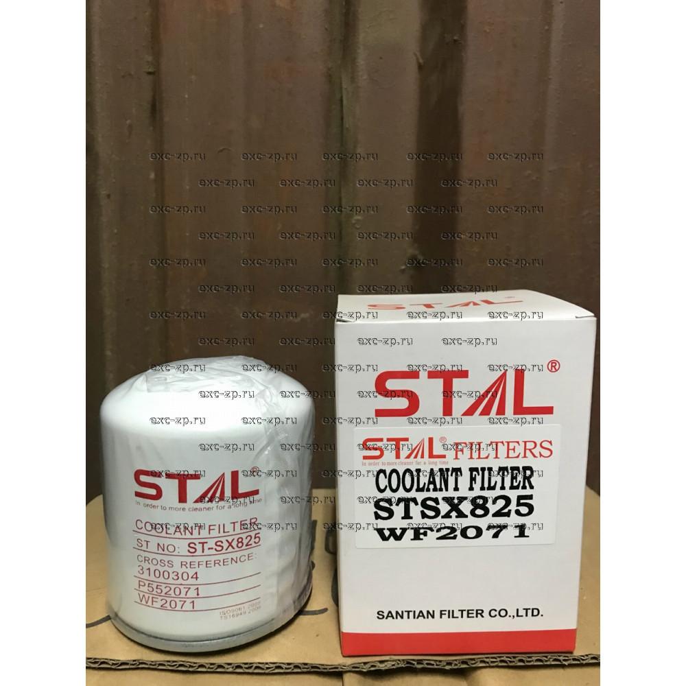 Фильтр водяной ST60825/SX825/SX826/SX827