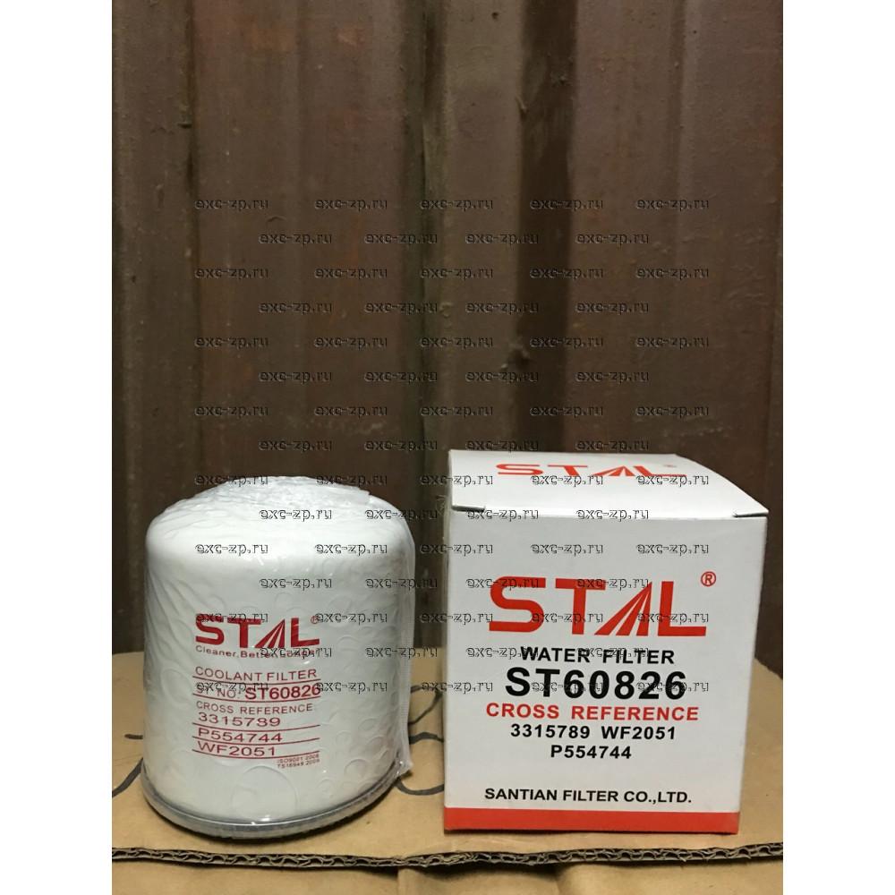 Фильтр водяной ST60826/SX827/SX826/SX825