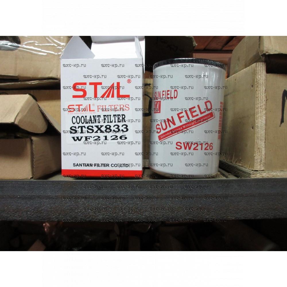 Фильтр водяной ST60833/SX833/SW2126